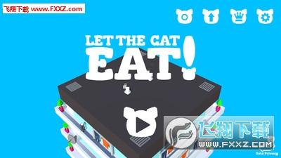 顽皮的猫手游官方版v0.5截图3