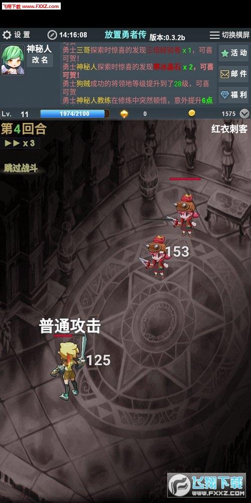 放置勇者传手游v1.0截图2