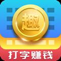 猎豹趣输入app最新版 1.3.0