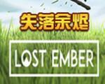失落余烬(Lost Ember)下载
