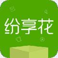 纷享花app 1.1.1