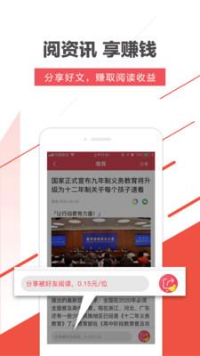 阅资讯官方app1.1.3截图3