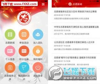 志愿天津appv1.3截图0
