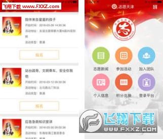 志愿天津appv1.3截图1