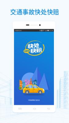 河南快处快赔app最新版v1.43截图0