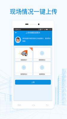 河南快处快赔app最新版v1.43截图2