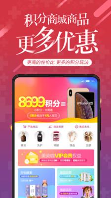 美美咖医美平台appv2.1.1截图1