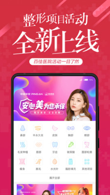 美美咖医美平台appv2.1.1截图3