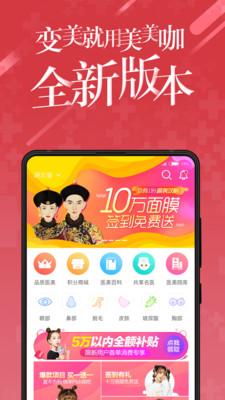 美美咖医美平台appv2.1.1截图2