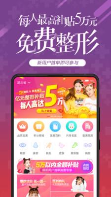 美美咖医美平台appv2.1.1截图4