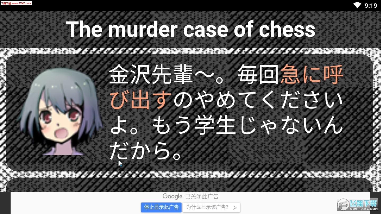 西洋棋杀人事件1.3截图2