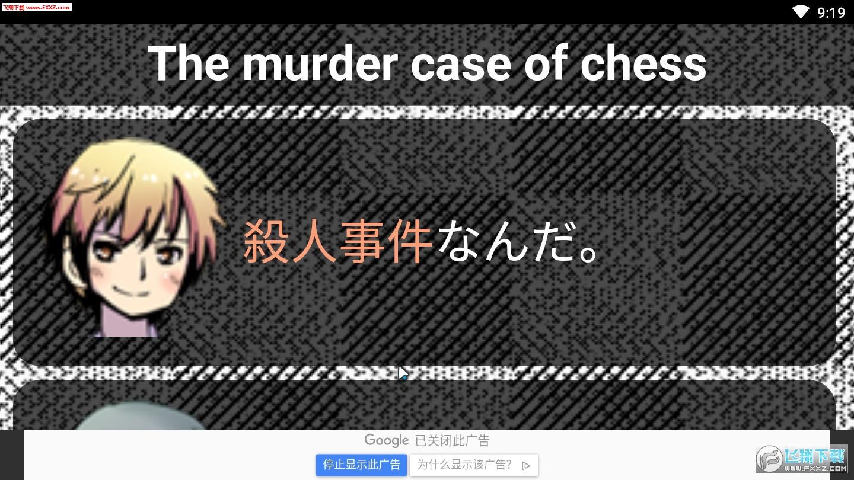 西洋棋杀人事件1.3截图3