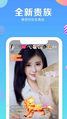 粉红草莓在线live直播appv1.1截图1