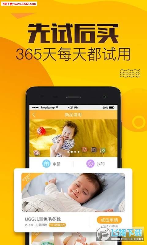 七檬宝贝APP安卓版1.0.0截图2