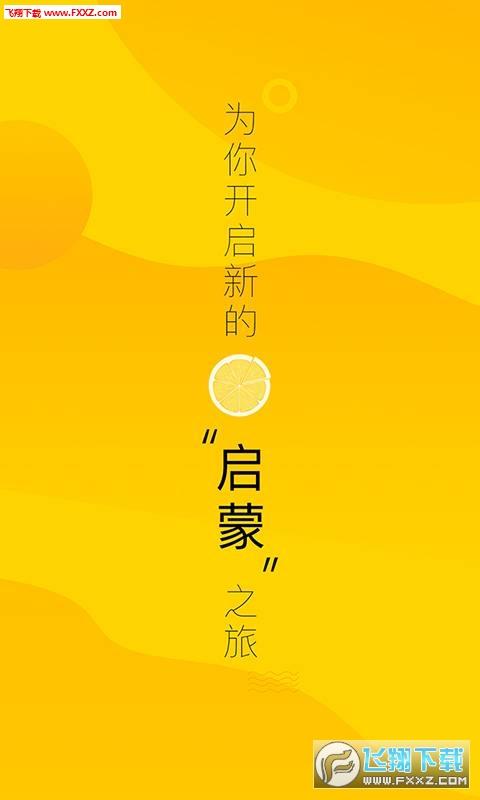 七檬宝贝APP安卓版1.0.0截图0