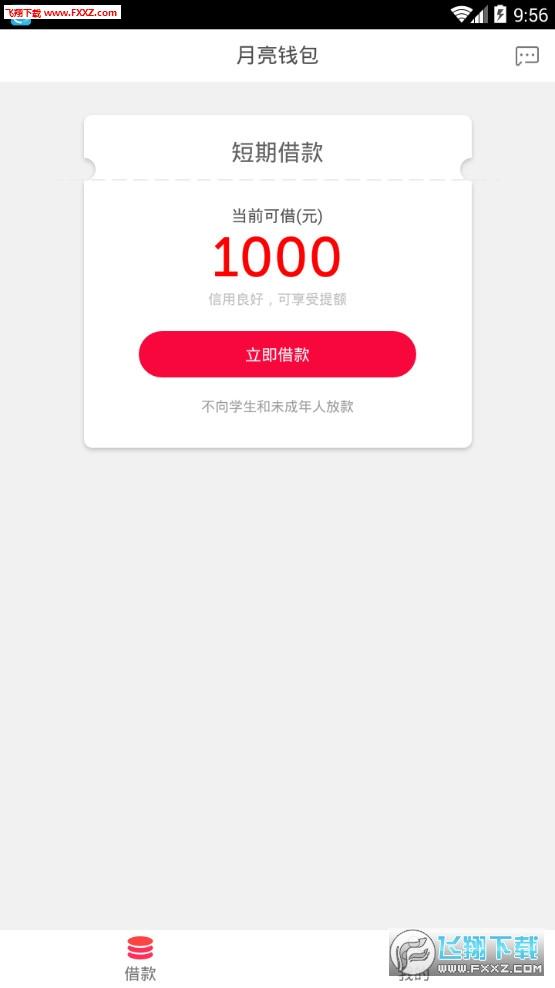 月亮钱包app1.1.0截图0