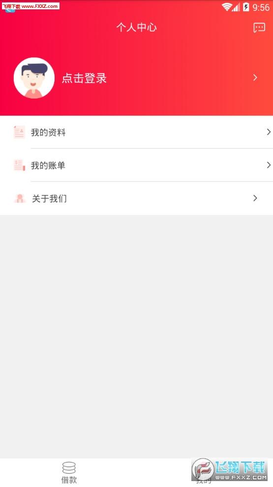 月亮钱包app1.1.0截图1