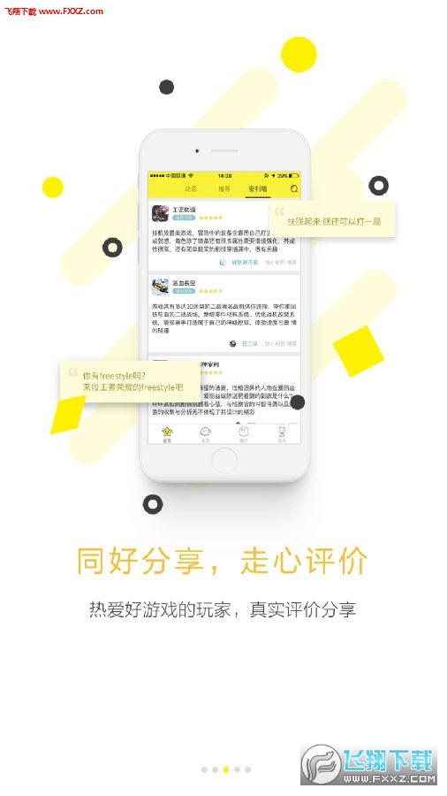 集游社app