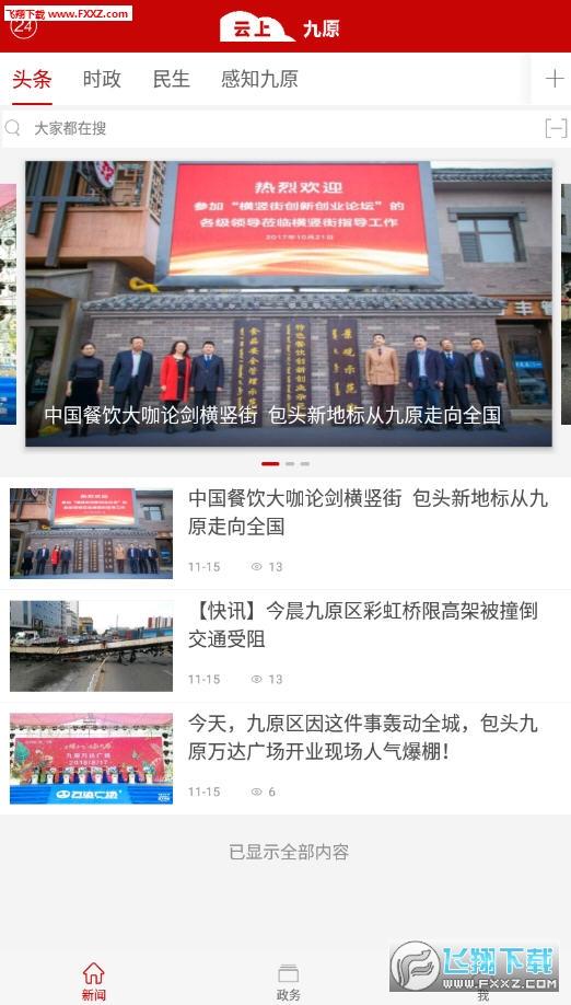 云上九原app官方版