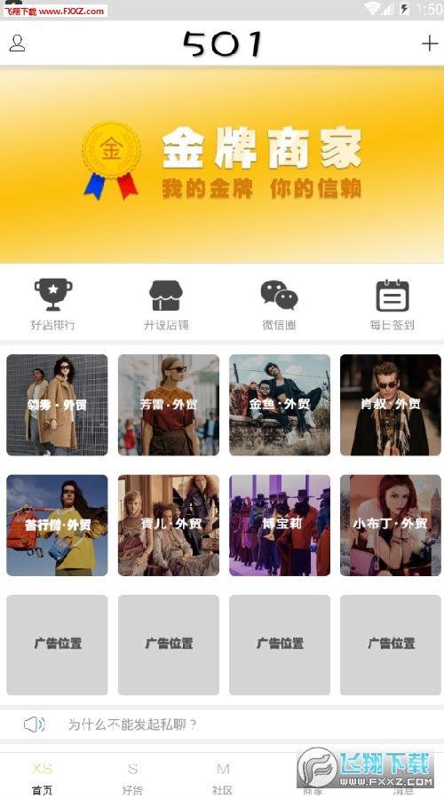 501论坛app官方版