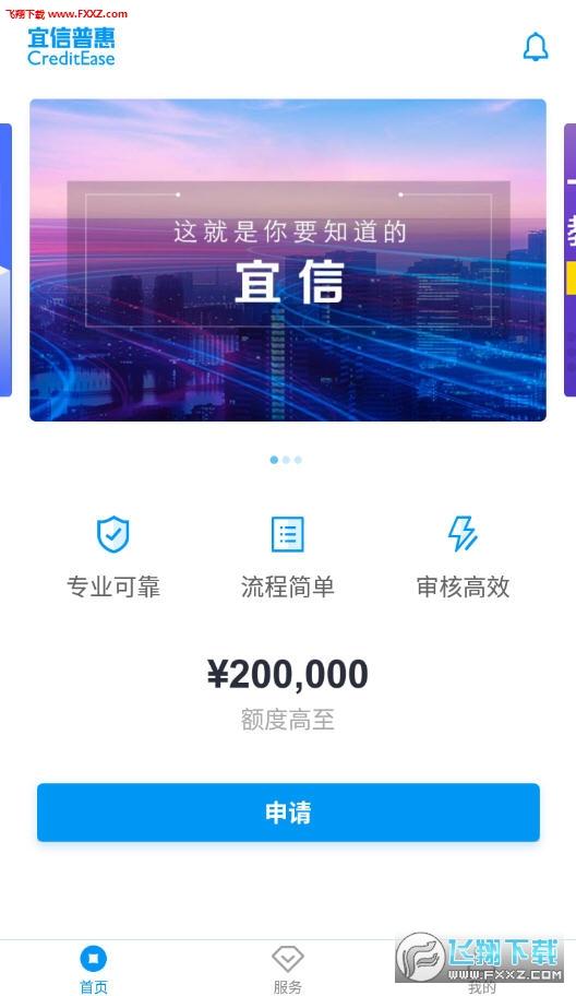 宜信普惠app官方版