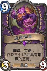 炉石传说二王子魔块术怎么玩 卡组强吗