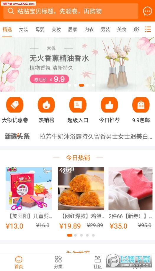 小淘新选app安卓版