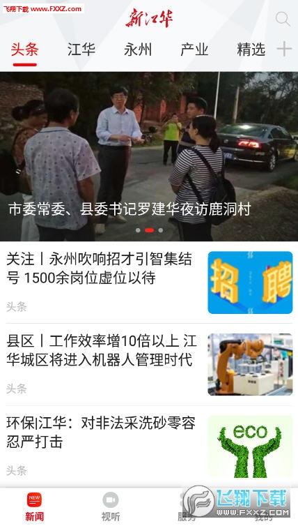 新江华app安卓版