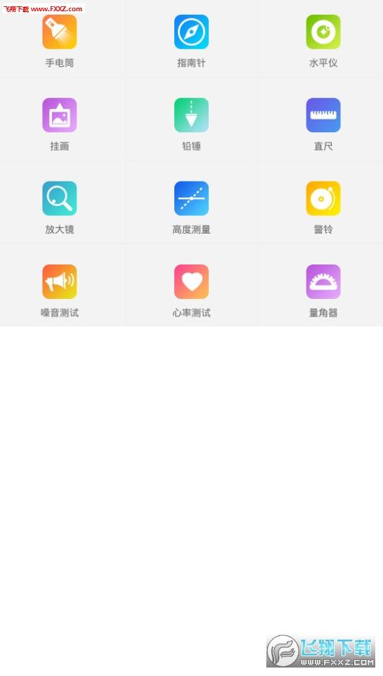 即刻工具箱app