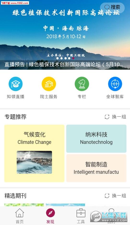 知领app安卓版