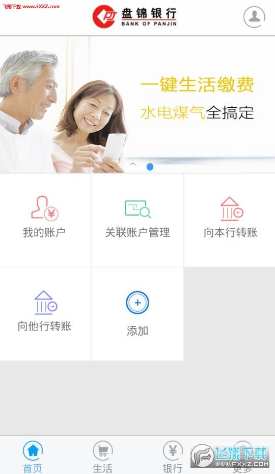 盘锦银行app