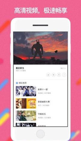 视畅互动app