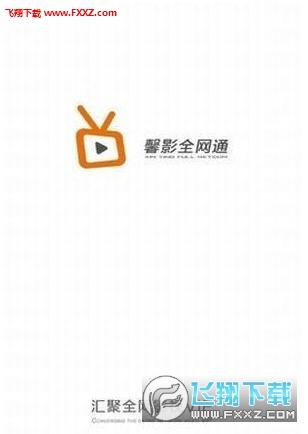 馨影全网通app手机版