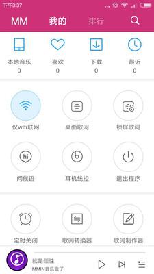 MMIN音乐盒子app