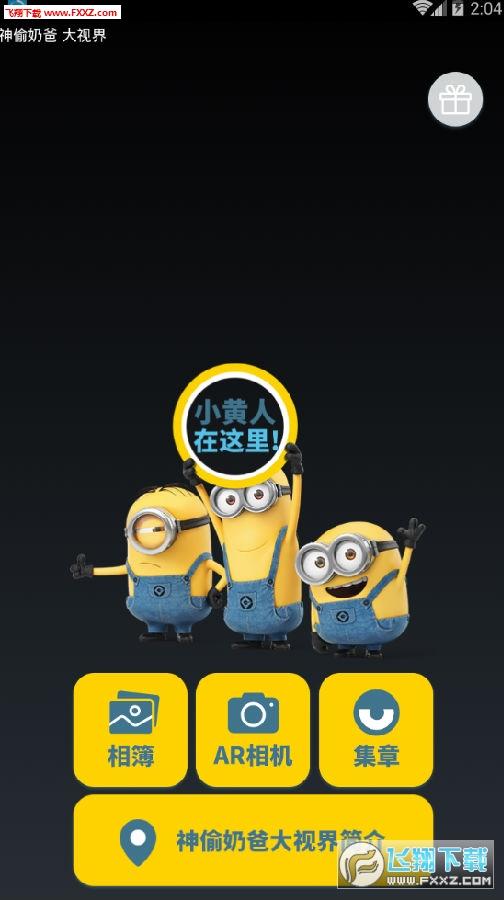 神偷奶爸大视界集章app