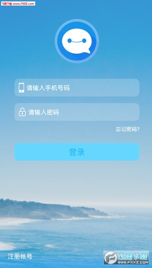通信助手app