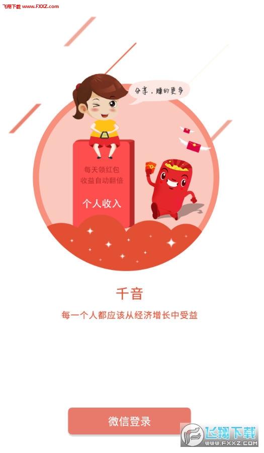千音红包app安卓版