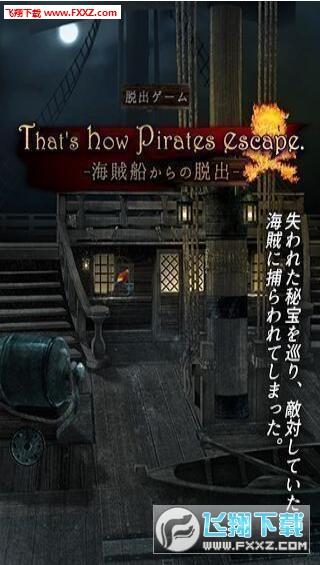 从海盗船逃离最新版