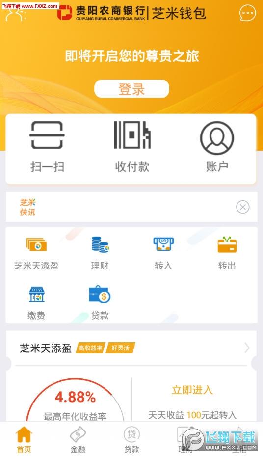 芝米钱包app