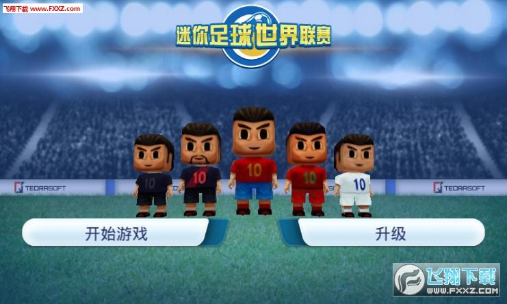迷你足球世界联赛手机版