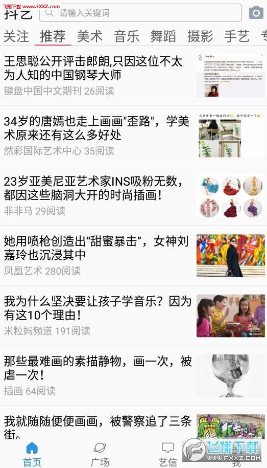 抖艺app官方版