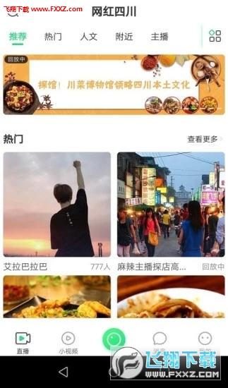 网红四川app