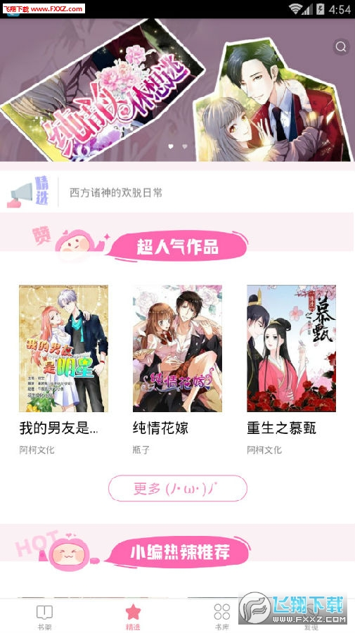 书香漫画app