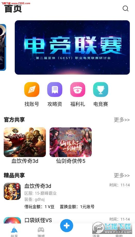 共享游戏app安卓版