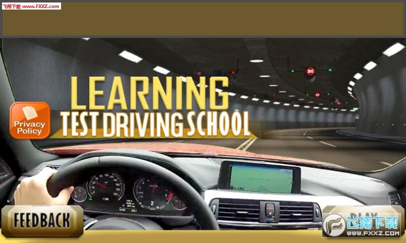 驾校测试模拟最新版