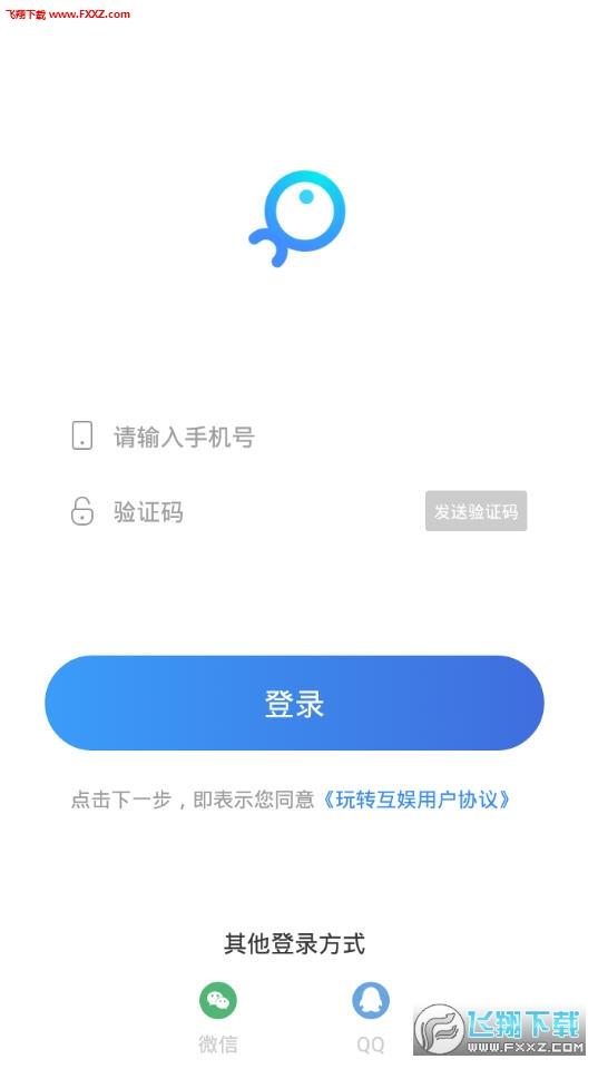 玩转app