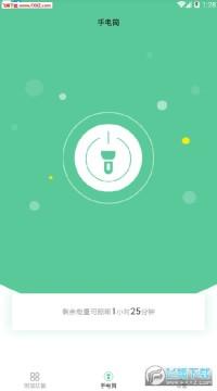 超亮闪光灯app手机版