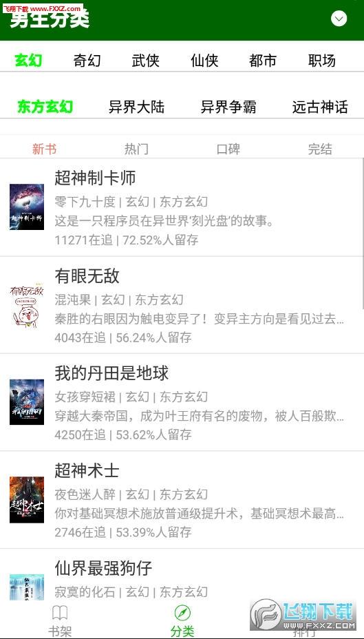 258小说阅读app