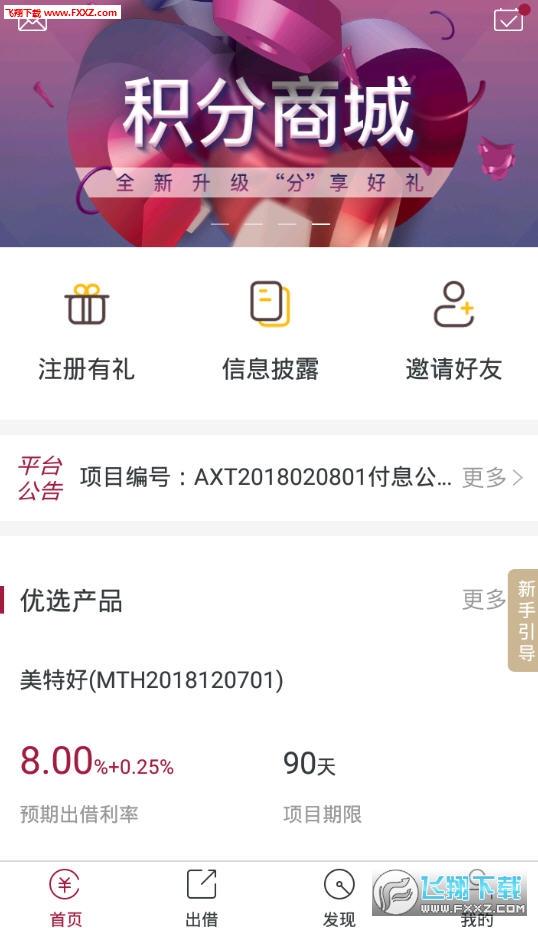 中投摩根app
