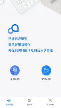 录音转文字助手app免费版